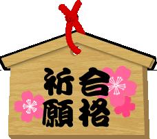 関西合格祈願1