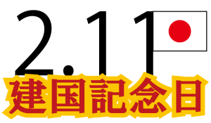 建国記念日英語3