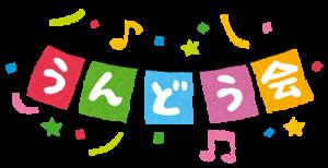 undoukai_title
