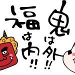 節分イベントin関東!豆まきを楽しめるオススメスポットまとめ!